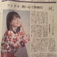 生田絵梨花ちゃん(乃木坂46)、母が気にいる!