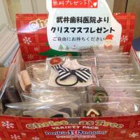 武井歯科医院のクリスマスプレゼント