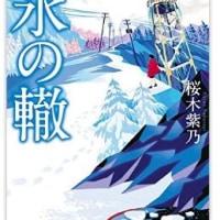 「氷の轍」 桜木 紫乃