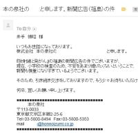 復興指針の解除目標達成できず 福島原発事故の一部避難区域
