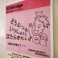 【ご紹介】 麻布大学でのトークイベント「AZAbridge(あざぶりっじ)」の様子をブログにUPしました☆