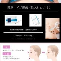 名古屋栄で、鼻筋を通したり、アゴの形を整えたり、「高品質な治療」で 思いどうりの形を手に入れる!