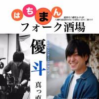 5月19日(金)優斗ライブ!!