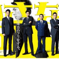 またもや「シン・ゴジラ」リスペクト! TBS日曜劇場「小さな巨人」