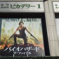 映画『バイオハザード:ザ・ファイナル』を観に行きました