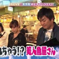 SKE48 #9『SKE48 むすびのイチバン!』 170619!