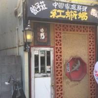 紅蜥蜴(べにとかげ)@桜新町