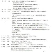 2016全国日豪協会連合会大阪大会新規約