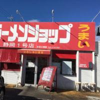 ラーメンショップ 静岡一号店