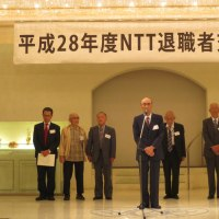 NTT退職者交流会と「社会貢献活動表彰式」の模様