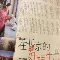 160908 蓮舫氏「国籍問題」深刻化 不可解対応…「台湾籍」を一転、除籍手続き マスゴミ報道しない自由でひた隠し