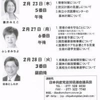 滋賀県議会2月定例会議/共産党議員団の一般質問日程 ぜひ、傍聴に来てください