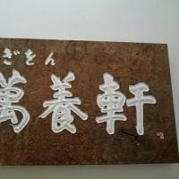 京都のおいしいお店「萬養軒」
