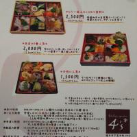 お弁当チラシ1500円~2500円