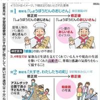 朝日新聞の記事/日本は「狂気」の域に入りつつある