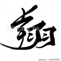 ○筆文字デザイン処こんにち和○12.25セレクト☆「出会いに感謝(印風)」&「翔」筆文字デザイン