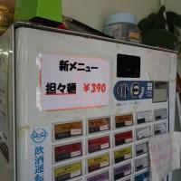 八家@和田町(横浜) 六角家姉妹店!「臭い臭い」と言われているけど…