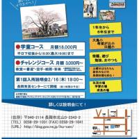 2/16(木) 29年度入所説明会開催