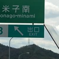 神戸 :無事に帰宅