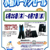 水着セール開催! 5月25日(木)~6月7日(水)