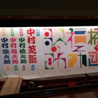 吉例顔見世大歌舞伎・夜の部@歌舞伎座