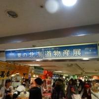 井筒屋の夏の北海道物産展