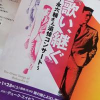 永六輔さん追悼コンサート