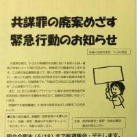 イベント紹介-共謀罪の廃案をめざす緊急行動のお知らせ」(京都)