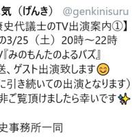 【日本維新の会党大会3/25】松井代表「メディアが生コン辻本の名前をださないのは悪い忖度」【あさパラ3/25】【激論クロスファイア3/25】ほか韓国ネタ