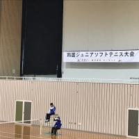 12/28 四国ジュニアソフトテニス大会(12・26)