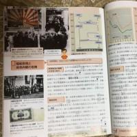 第11回学習会 「68 世界恐慌と協調 外交の行きづまり」