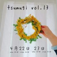 4月23日はtsumugi