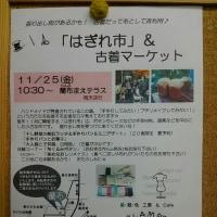 【蘭布】11/25(金)ハギレ市&古着マーケット