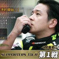 Rs:レースの「ツアープレ予約」について