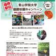【終了】 箱根駅伝 青山学院大学優勝祈願キャンペーン