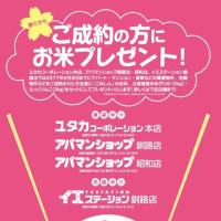 ◆◇4月21日◇◆春キャンペーン大好評実施中&仲介手数料OFFキャンペーンスタート♪