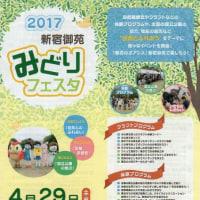 「2017新宿御苑みどりフェスタ」に出展します