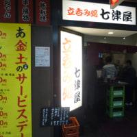 立ち飲みランチの締めは焼きおにぎり☆七津屋☆大阪市中央区♪