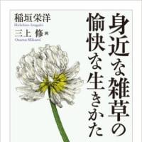 お気に入りその1306~植物の雑学本