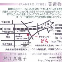 2015年11月8日(日)~13日(金)に千葉市で展示会