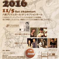 Prism Jazz Festa 2016  開催案内