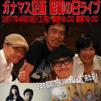 明日開催!『ガナマス企画 昭和の日ライブ』