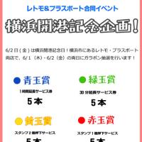 突発!?「レトモ×プラスポート」横浜港開港記念日合同企画