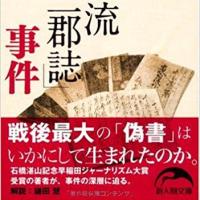 カタカムナ考 9 (「偽書『東日流外三郡誌』事件」について)