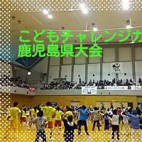 全国こどもチャレンジカップ  鹿児島県大会