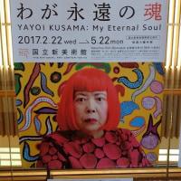KUSAMA展覧会を観てきました