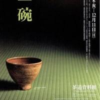 私の一椀 @ 京都 茶道資料館