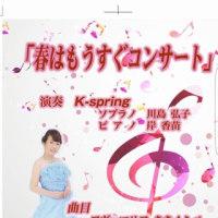 K-springコンサート