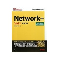 CompTIA Network+ 2009 Edition 書籍