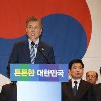 共に民主党の文在寅(ムン・ジェイン)大統領候補:金大中(キム・デジュン)、盧武鉉(ノ・ムヒョン)政権の政策基調を継承している。